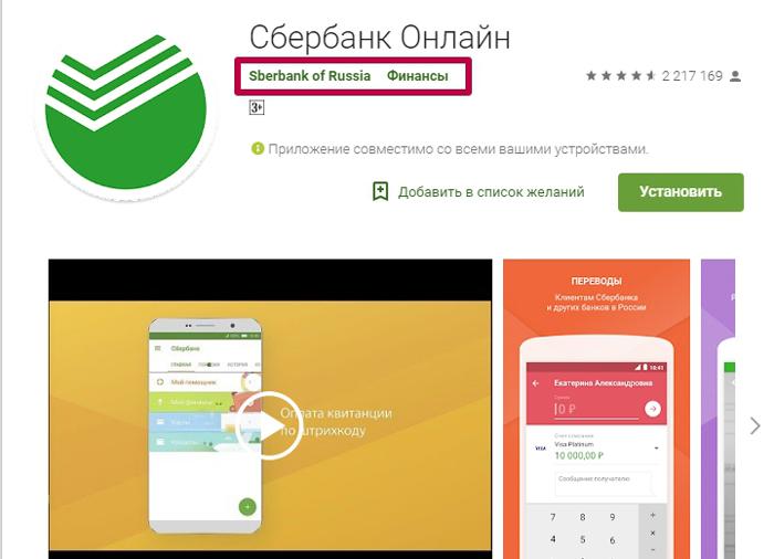 Kak-zaregistrirovatsya-v-prilozhenii-Sberbank-onlajn-1.jpg