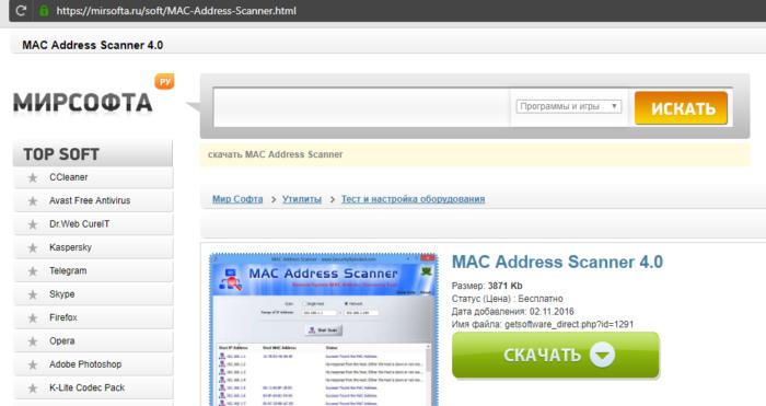 Perehodim-na-nadezhnyj-sajt-i-skachivaem-programmu-MAC-Address-Scanner-e1530779798641.png