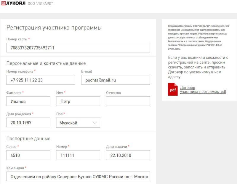 registratsiya-kartyi-lukoyl-cherez-internet.jpg