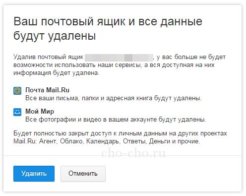 kak-udalit-elektronnuju-pochtu-mail-ru.png