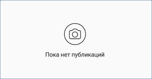 Zablokirovannyj-polzovatel-Instagram-1.png