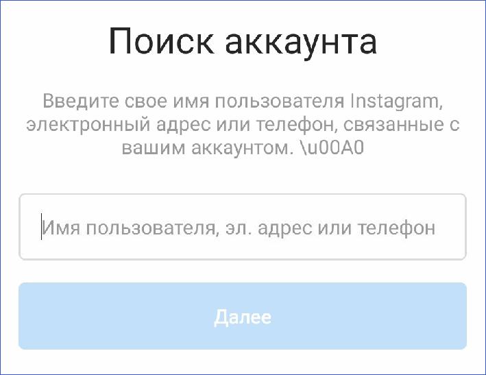 Poisk-akkaunta-Instagram-1.png