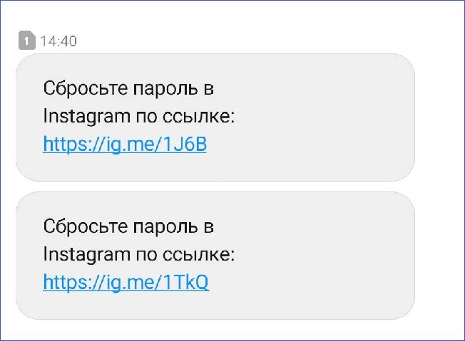 Ssylka-dlya-sbrosa-parolya-Instagram-1.png