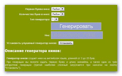 Nik_-_chto_eto_takoe_i_chem_nikneym_otlichaetsya_ot_uchetnoy_zapisi_1-8.jpg