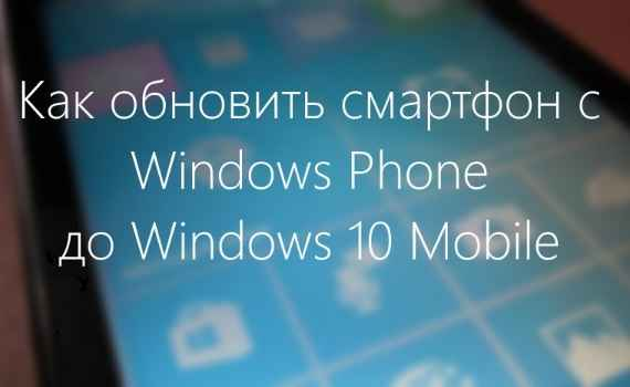 kak-obnovit-windows-10-mobile.jpg