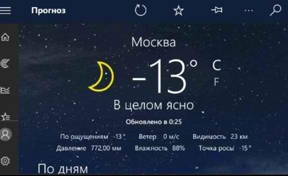 pogoda-na-ekrane-blokirovki_thumb-1.jpg