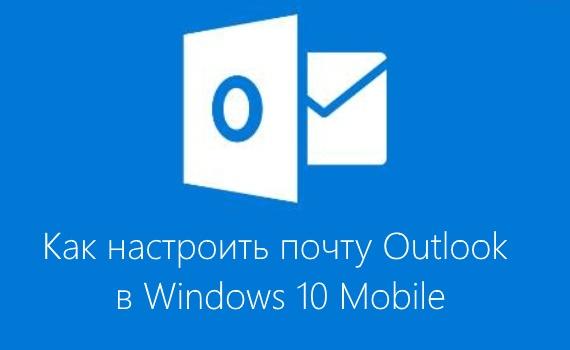 kak-nastroit-outlook-windows-10-mobile.jpg