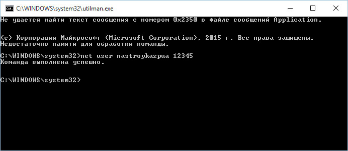 kak-sbrosit-parol-ot-uchetnoy-zapisi-v-windows-7.jpg