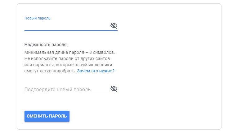 pomenyat-parol-v-play-market-3.jpg