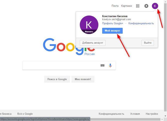 kak_pomenyat_parol_v_google_account1.jpg