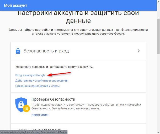 kak_pomenyat_parol_v_google_account2.jpg