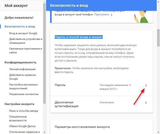 kak_pomenyat_parol_v_google_account3.jpg