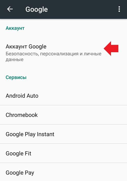 kak_pomenyat_parol_v_google_account14.jpg