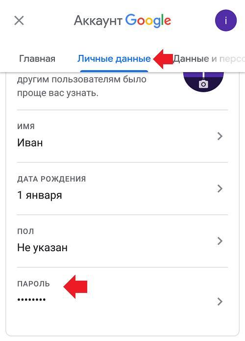kak_pomenyat_parol_v_google_account15.jpg