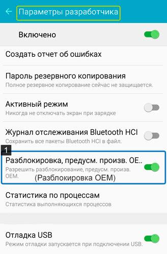 oem_unlock.jpg