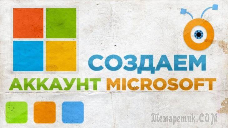 sozdaemuchetnuyuzapismicrosoft_CC39FAEE.jpg