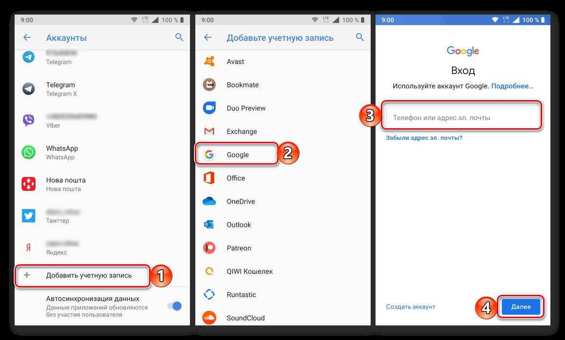 Dobavlenie-novoj-uchetnoj-zapisi-Google-dlya-prosmotra-kontaktov-v-akkaunte.png