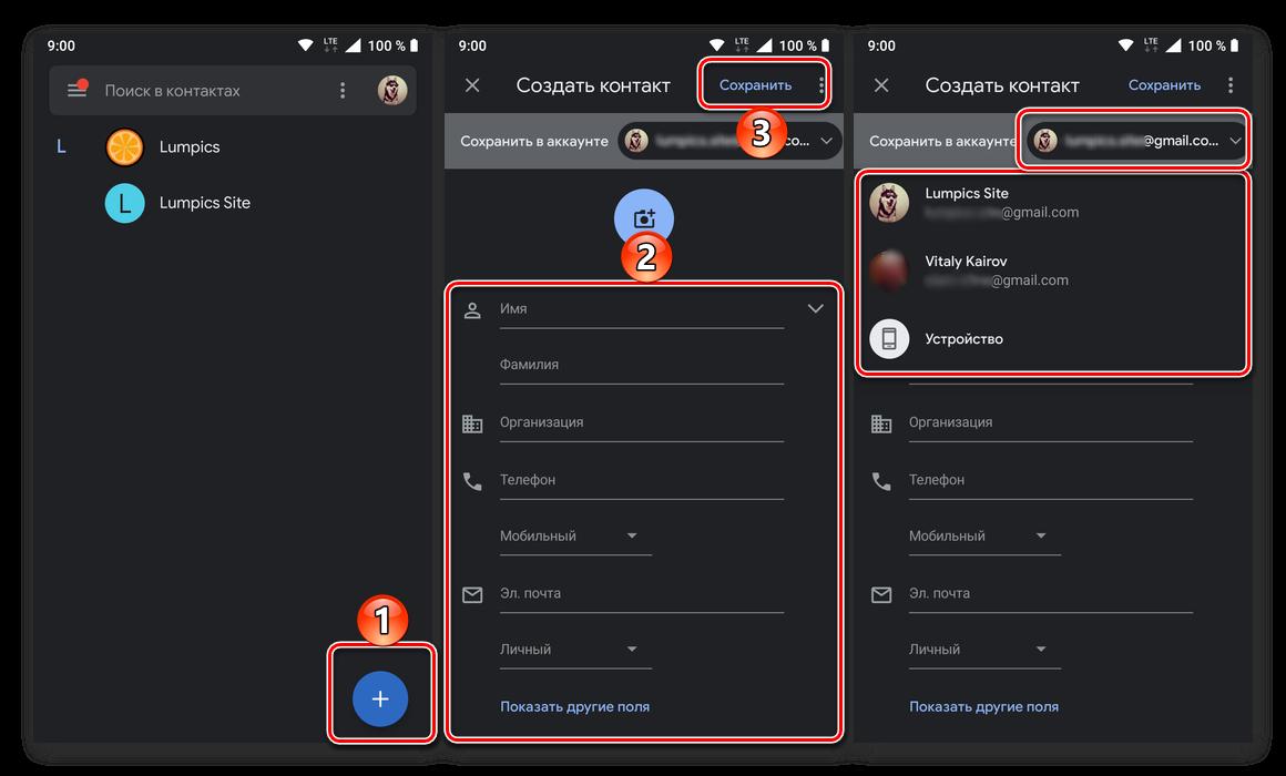 Dobavlenie-novogo-kontakta-v-akkantu-Google-na-mobilnom-ustrojstve.png