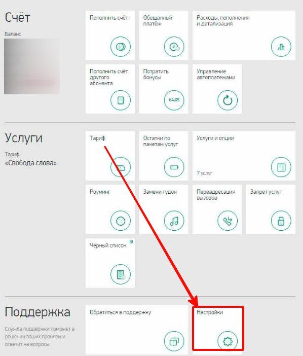 glavnaya-stranica-lichnogo-kabineta-i-raspolozhenie-bloka-podderzhka.jpg