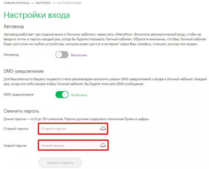 forma-smeny-parolya-ot-lichnogo-kabineta.jpg