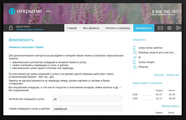 lichnyj-kabinet-bank-otkrytie16.jpg
