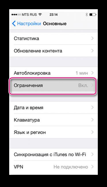 ogranicheniya-v-osnovnyh-nastroykah.png