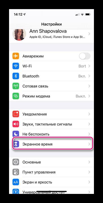 ekrannoe-vremya-v-nastroykah-1.png