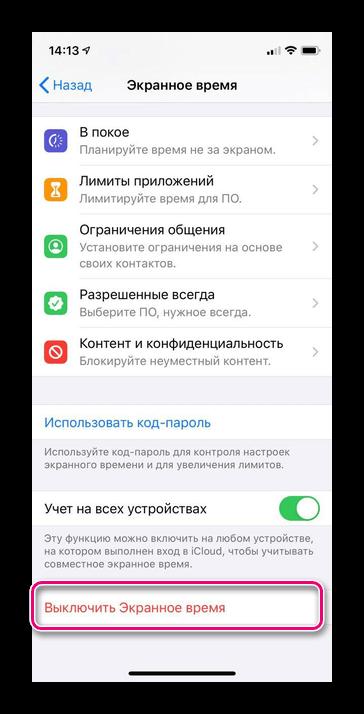 vyklyuchit-vse-ogranicheniya.png