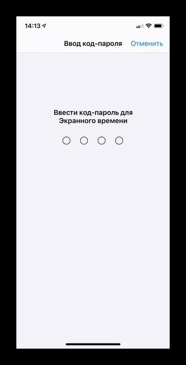 kod-parol-dlya-vyklyucheniya-ogranicheniy.png