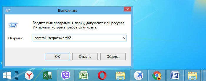 Pechataem-komandu-control-userpasswords2-nazhimaem-OK-.png