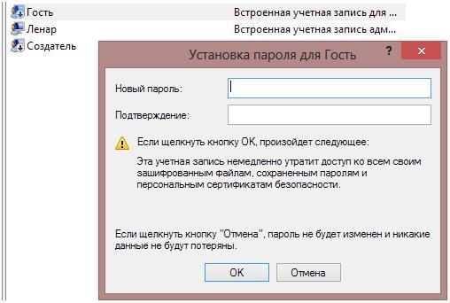 299325403-ustanovka-parolya-dlya-gost.jpg