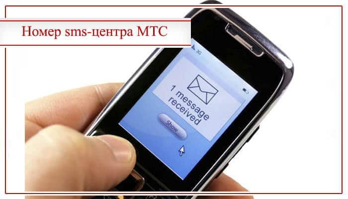 mts-sms-tsentr-nomer.jpg
