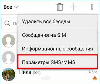 zajti-v-parametry-sms.png