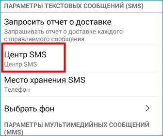vojti-v-tsentr-sms.png