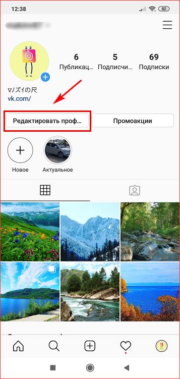 redaktirovat-profil-instagrama.png