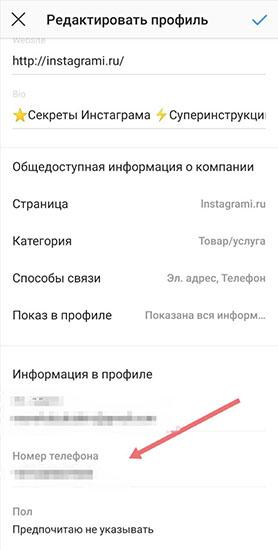izmenit-nomer-v-instagrame.jpg
