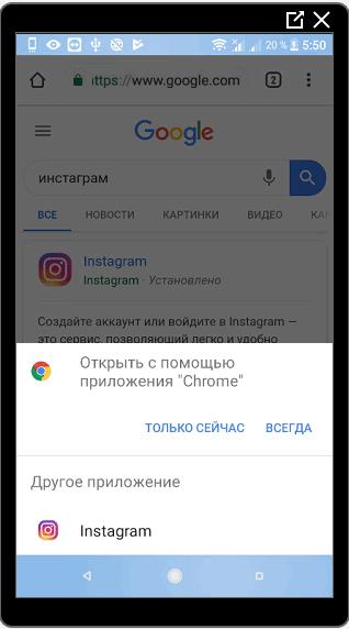 otkryt-instagram-v-brauzere.png