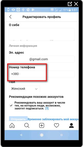 izmenit-nomer-telefona-s-brauzera-v-instagrame.png