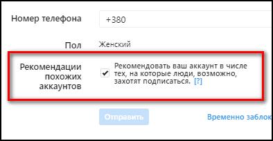 rekomendatsii-pohozhih-akkauntov-v-instagrame.png