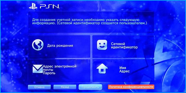 zaregistrirovatsja-v-playstation-network-2.jpg