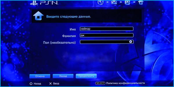 zaregistrirovatsja-v-playstation-network-3.jpg