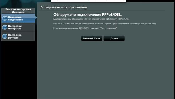 opredelit-tip-podklyucheniya-asus-rt-11p.png