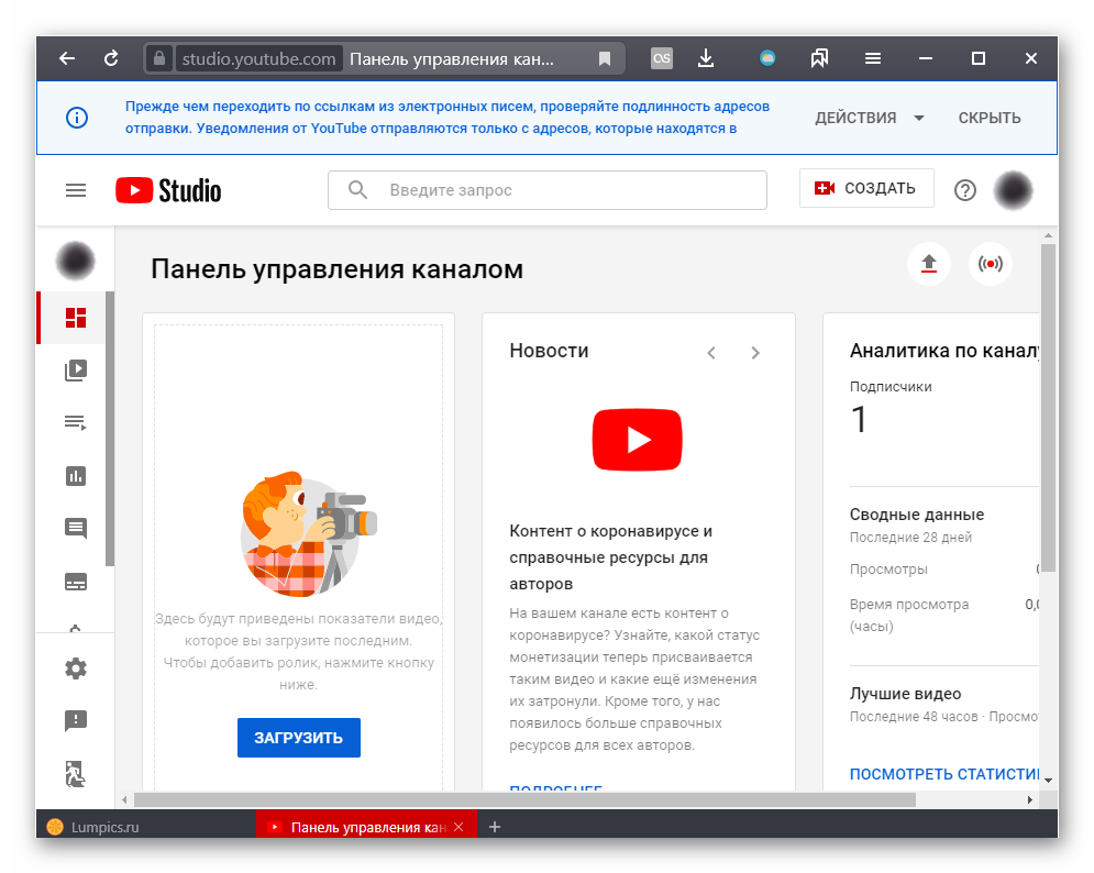 sozdanie-svoego-kanala-na-sajte-youtube-posle-registraczii-akkaunta-google.png