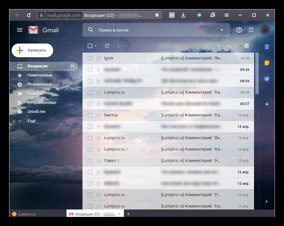 ispolzovanie-elektronnoj-pochty-gmail-posle-registraczii-akkaunta-google.png