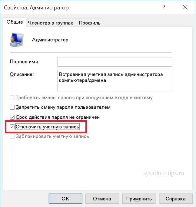 vkljuchenie-otkljuchennoj-zapisi-administratora.jpg