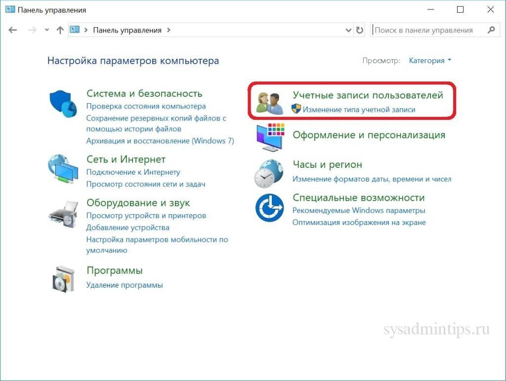 uchetnye-zapisi-polzovatelej-v-paneli-upravlenija-windows-1024x772.jpg