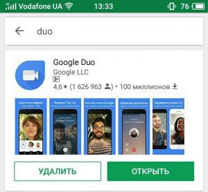 skachat_duo-300x278.jpg