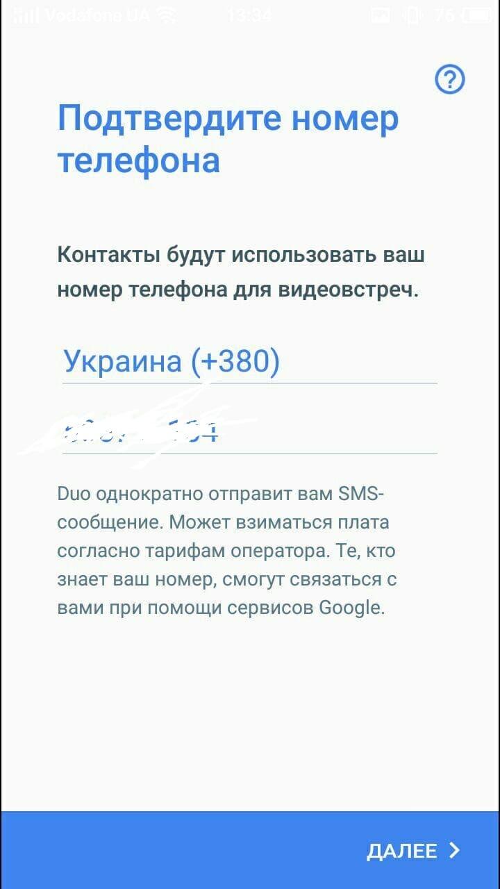 podtverzhdenie_telefona.jpg