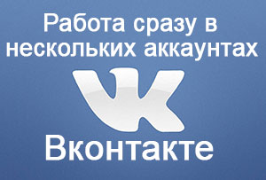 How-to-work-at-once-in-multiple-VK-accounts-logo.jpg