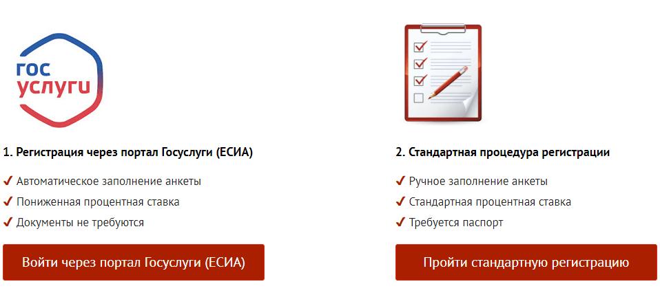 mikroklad-registraciya.png